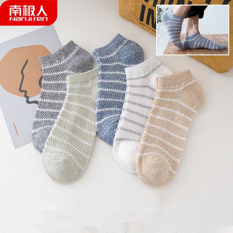 南极人袜子男款防臭船袜纯棉男袜子夏天夏季薄款短袜潮流百搭