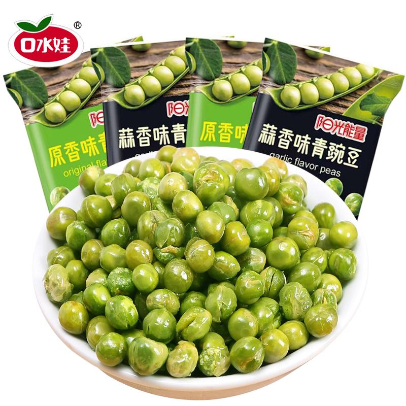 口水娃青豌豆原香蒜香味组合坚果炒货散装包新款休闲小吃货零食品