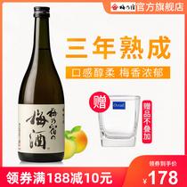 日式梅酒包邮瓶装6160ml俏雅梅酒CHOYA日本独资