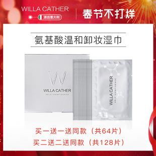 薇拉凯瑟氨基酸温和一次性卸妆湿巾脸部唇部用单片装棉水载便携式
