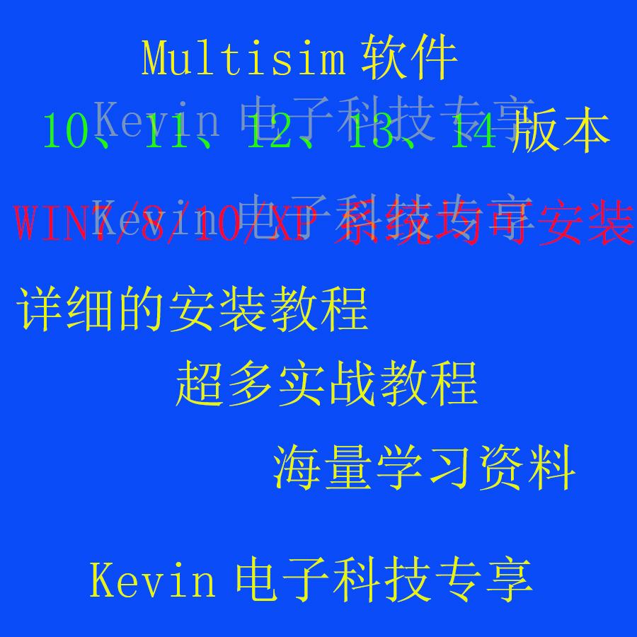 Multisim软件安装包10-14/视频教程/电路仿真实战例程/仿真设计