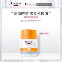 Eucerin舒敏小橙伞防紫外线敏肌适用优色林温和防晒乳50mlSPF50