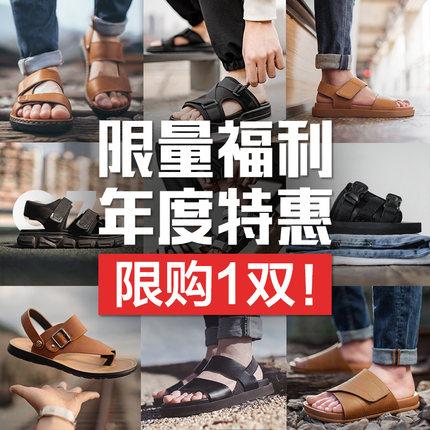 清仓热卖 夏季男凉鞋沙滩鞋拖鞋韩版休闲真皮捡漏 粉丝福利超低价