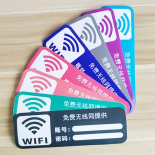 创意无线网免费WIFI账号密码 墙贴纸餐厅商店铺指标志标识定制 个性