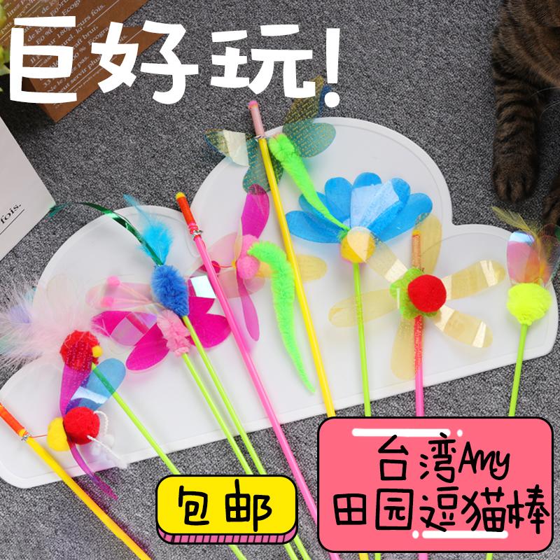 放开那只大头猫台湾Amy昆虫田园逗猫棒羽毛响片蝴蝶逗猫玩具 包邮