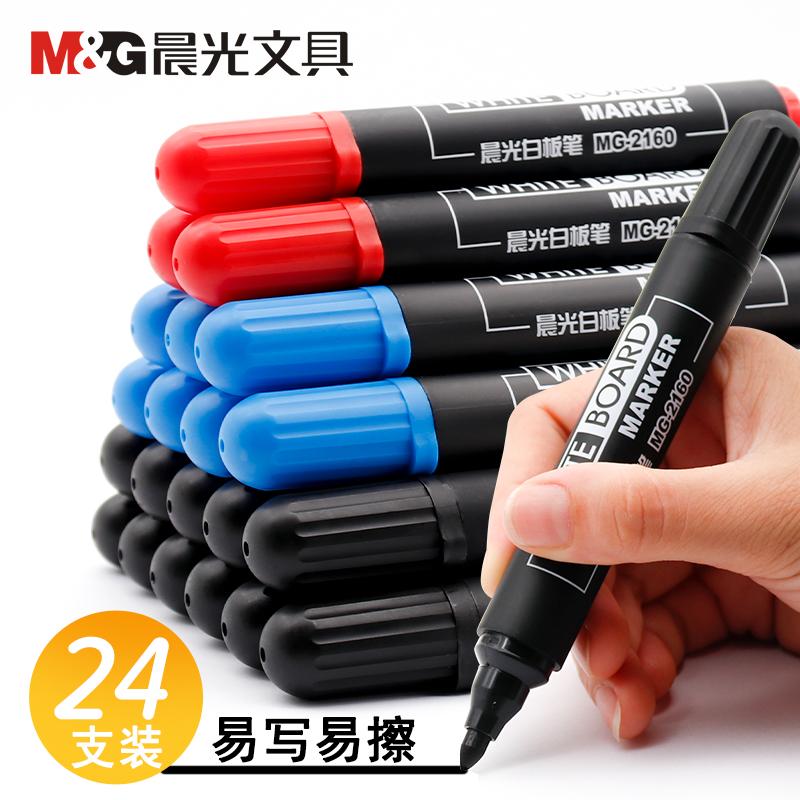 晨光可擦白板笔可加墨水补充液水性易擦写教师用大容量黑红蓝三色办公教学黑板笔大号加粗粗头画板写字笔批发