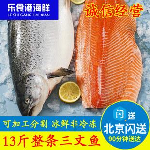 【北京闪送】13斤/1条挪威冰鲜三文鱼整条 新鲜刺身 非冷冻