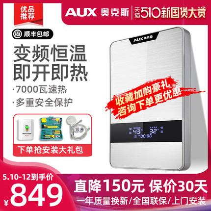 奥克斯 DSK-70C21电热水器即热式洗澡淋浴快速热型洗澡机免储水