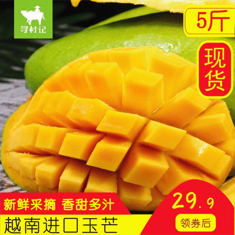 越南玉芒新鲜水果包邮当季整箱甜心芒应季比凯特芒果好5斤包邮