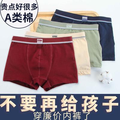 儿童男纯棉平角裤13男童棉全棉短裤