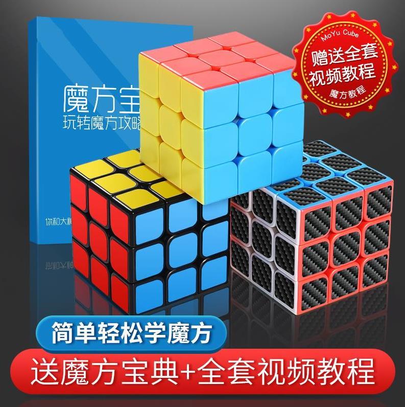 Rubiks cube thứ ba xe máy bắt chước trơn tru 3 giới thiệu trẻ em học sinh mới bắt đầu trí tuệ mài đồ chơi đầy đủ các bé trai và bé gái - Đồ chơi IQ