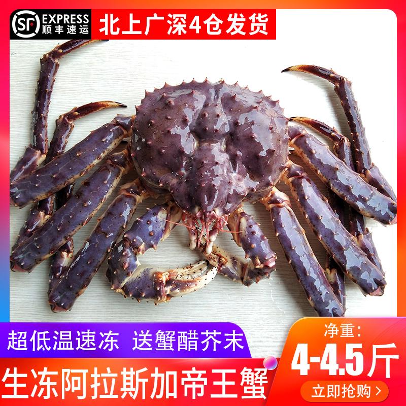 冷冻帝王蟹进口海鲜水产鲜活10特超大螃蟹帝皇蟹年货礼盒礼包4斤