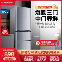 康佳冰箱BCD-192三门家用三开门租房宿舍小冰箱小型三门式电冰箱