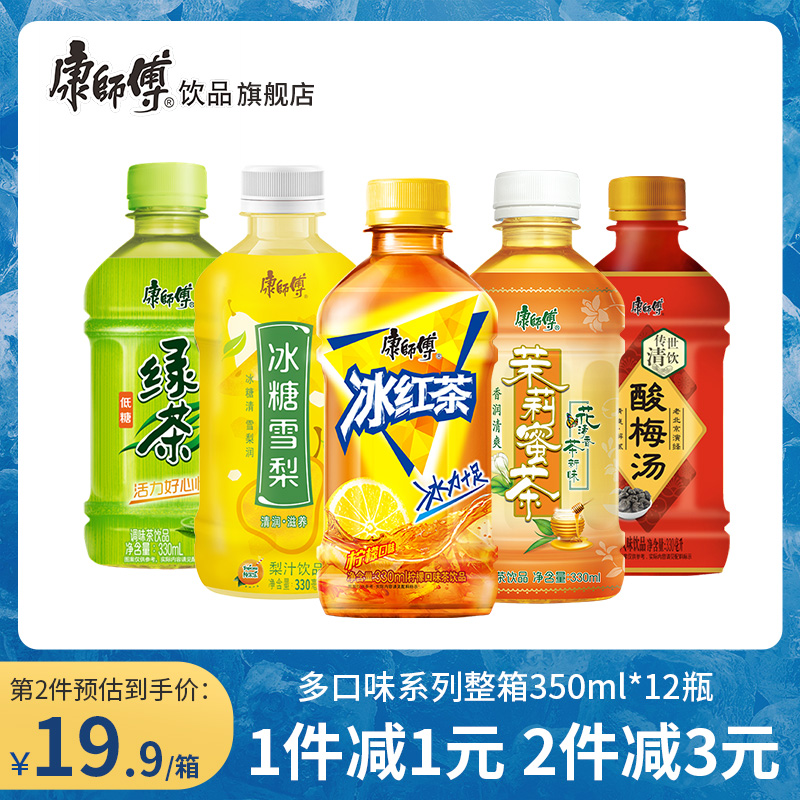 康师傅冰红茶饮料绿茶330mlx12小瓶迷你茉莉蜜清柚子酸梅汤批整箱