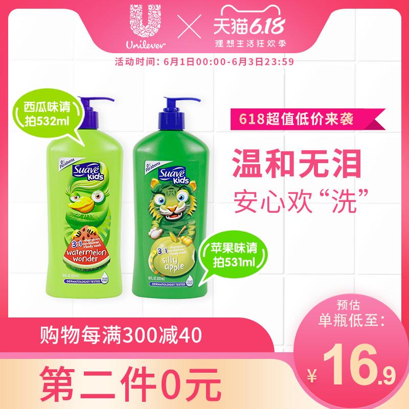 美国进口Suave丝华芙儿童洗护三合一洗发沐浴露西瓜苹果味532ml