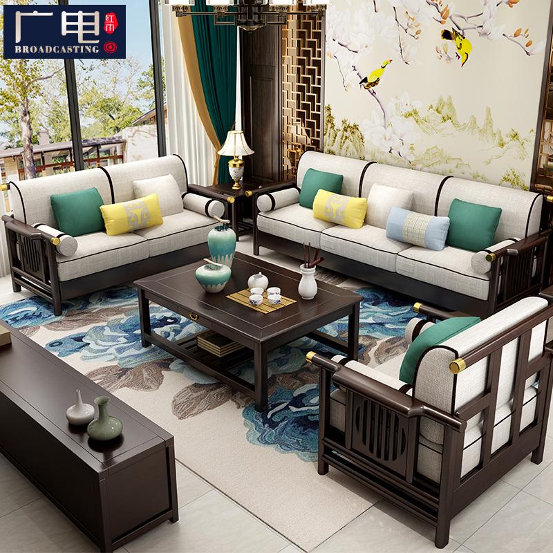 新中式沙发现代中式家具全实木沙发限1000张券