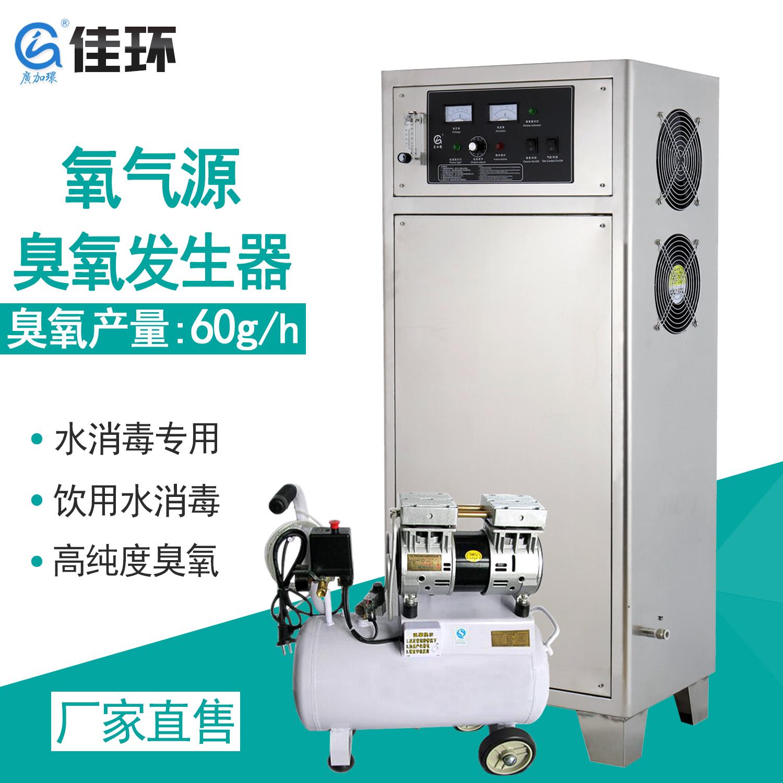 佳环60g氧气源臭氧发生器净化水质除臭水处理设备杀菌臭氧消毒机,可领取50元天猫优惠券