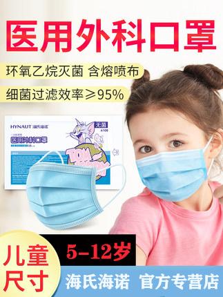 海氏海诺医用外科口罩儿童灭菌一次性三层医护小孩男女童三层透气