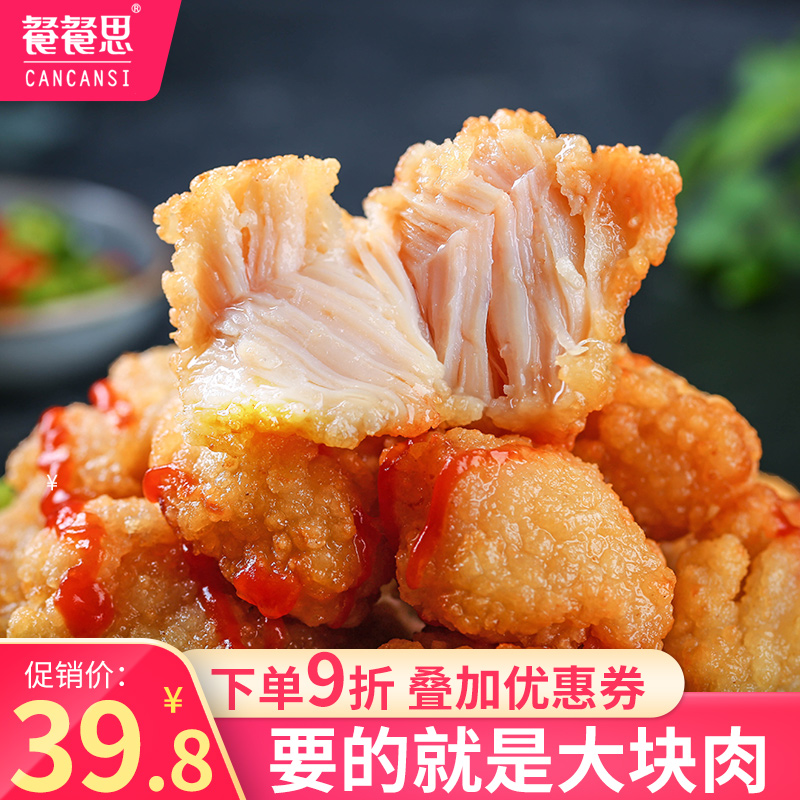 餐餐思原味鸡块大块肉冷冻半成品