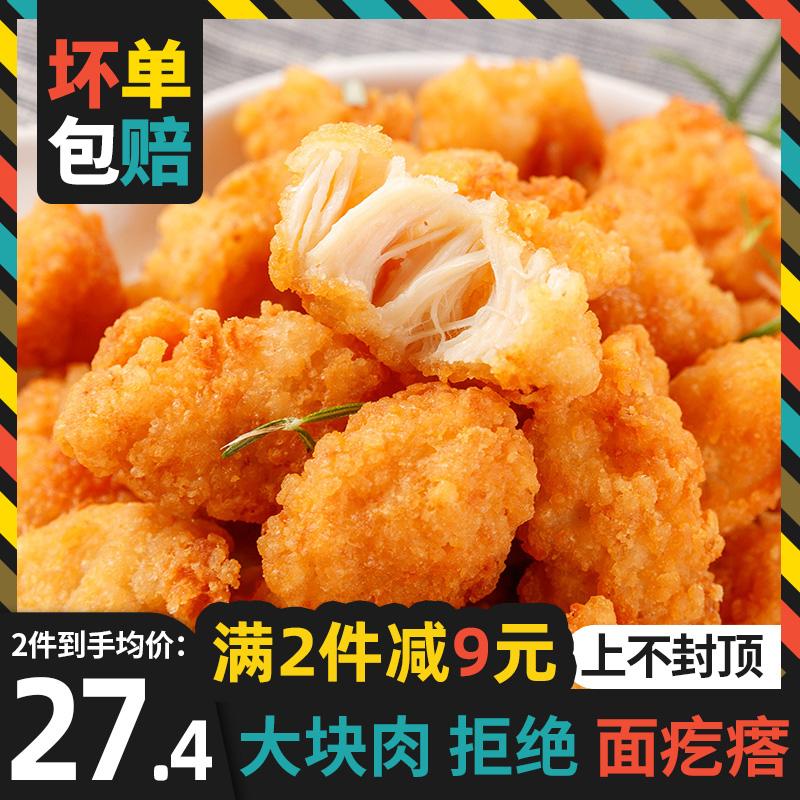 餐餐思鸡米花冷冻半成品家庭装鸡排