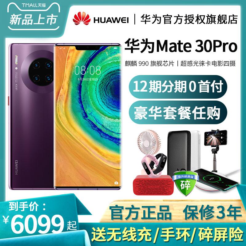 10-31新券现货当天发送壕礼Huawei/华为 Mate 30 Pro手机官方旗舰店官网正品