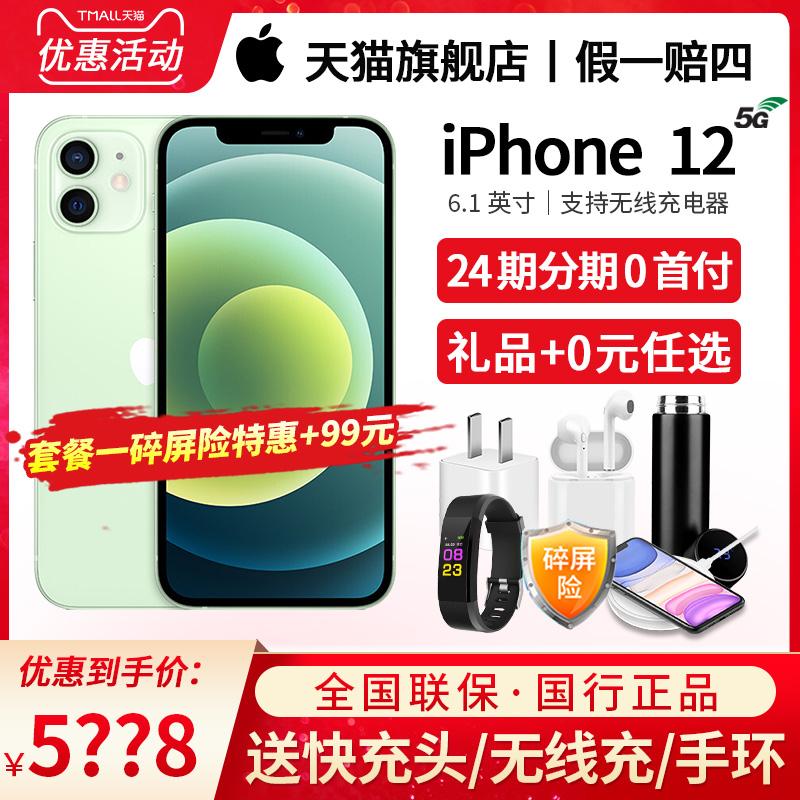 中國代購|中國批發-ibuy99|iphone|【24期免息】Apple/苹果iPhone12 5G手机苹果12官方旗舰店官网原装国行正品苹果iP…