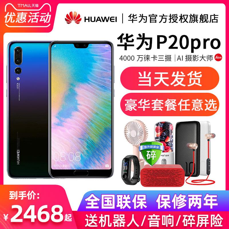 顺丰现货分期免息/Huawei/华为 P20 Pro 全网通华为官方旗舰店正品手机mate20 x直降/p30pro降价官方nova6 5g