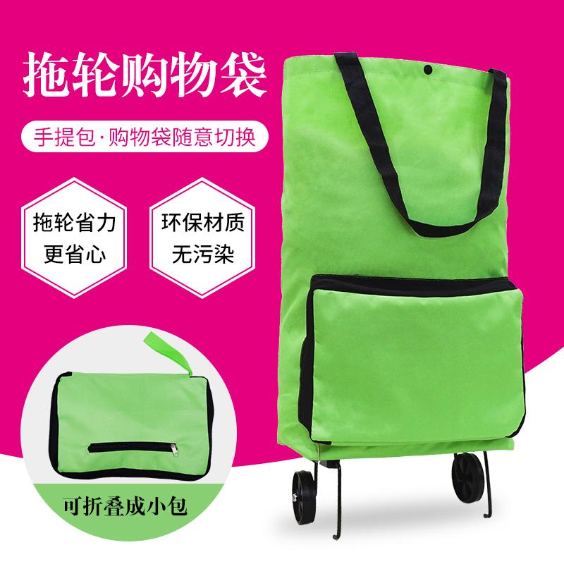 拖轮包折叠便携买菜包购物袋环保大容量超市购物小拉车家用收纳包