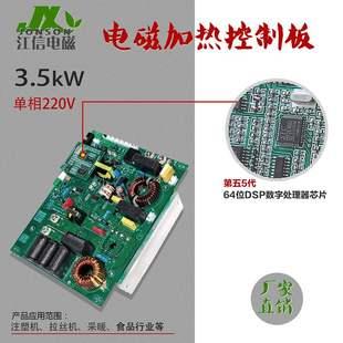 加热主板感应3.5kw电磁加热控制板电磁加热板电磁加热电磁板