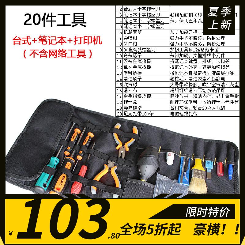 Инструменты для прокладки сети Артикул 613485187268
