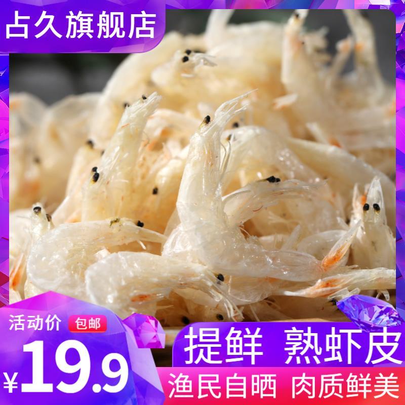 占久淡干虾皮虾米干货特级即食小海米虾皮粉宝宝辅食补钙250g
