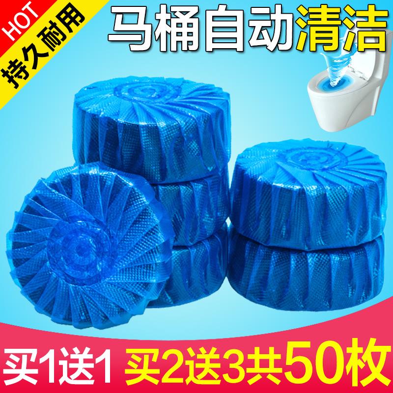 洁厕灵蓝泡泡马桶清洁剂宝厕所除臭家用卫生间清香型球去异味神器