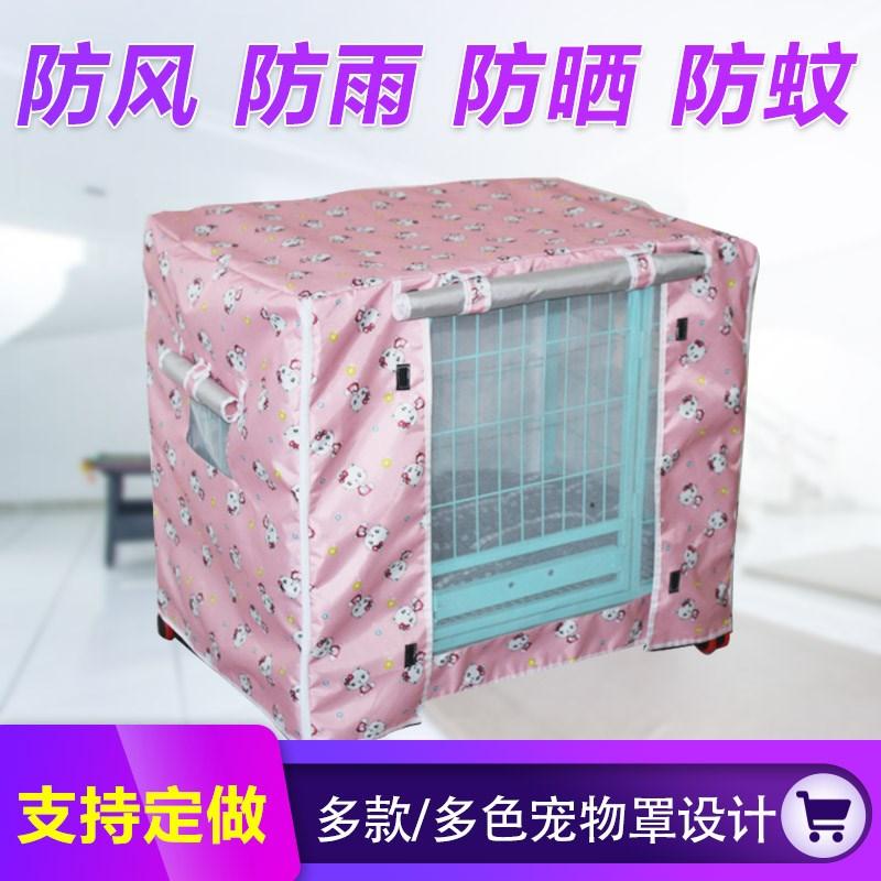 雨棚狗窝套罩子保暖户外定做挡风布券后47.99元