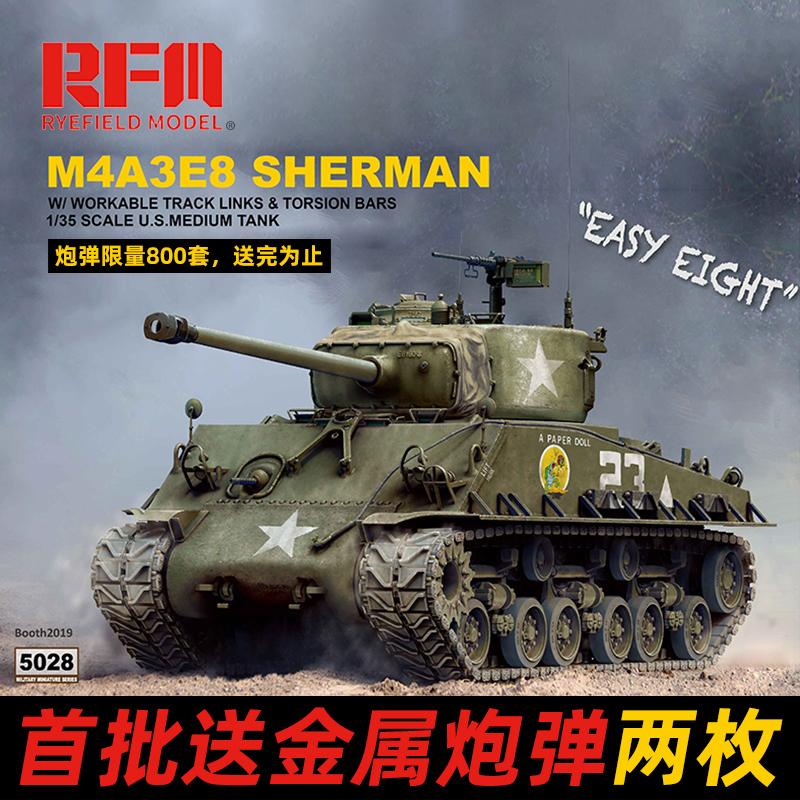 麦田军事拼装模型 摆件 RM-5028 1/35 美国中型坦克M4A3E8谢尔曼