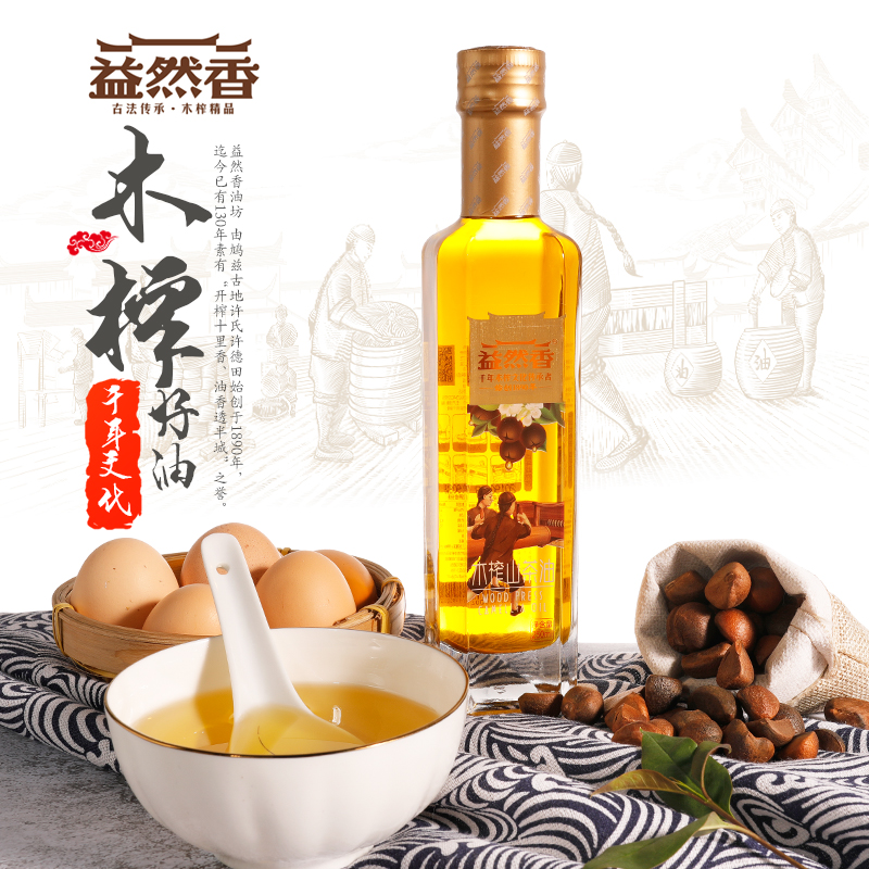 益然香 木榨山茶油250ml纯正自榨食用茶籽油手工压榨护肤宝宝茶油