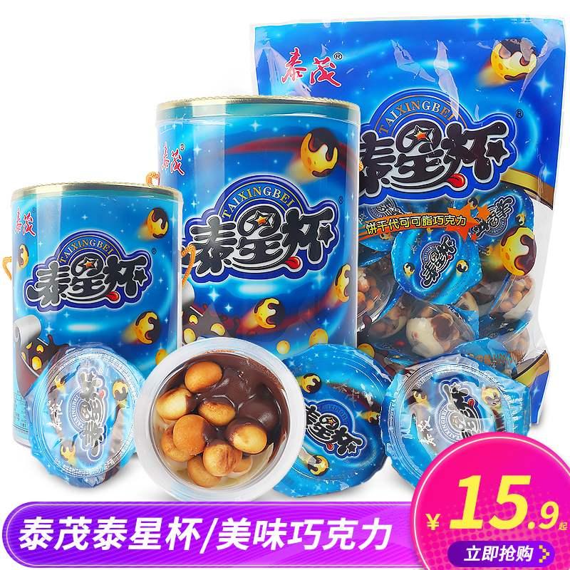 泰茂星球泰星杯桶装袋装巧克力酱饼干粒儿童怀旧零食(代可可脂)