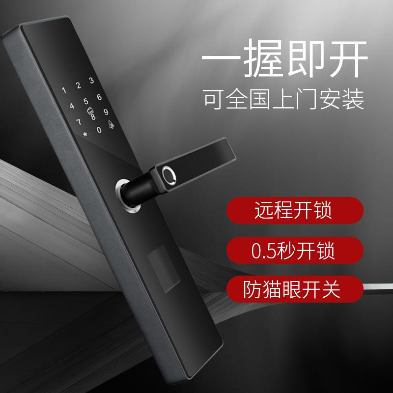 限1000张券房间门指纹锁智能锁家用防盗门多功能电子锁锁芯卡智能门入户门锁