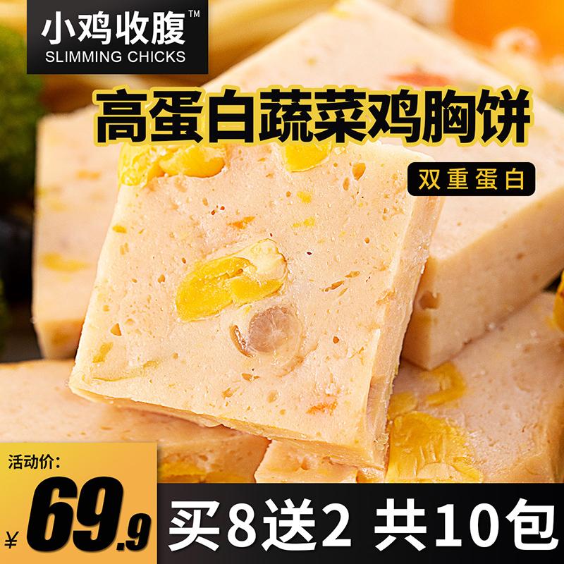 鸡胸肉蔬菜蛋清饼鸡脯健身低脂即食满50元可用5元优惠券