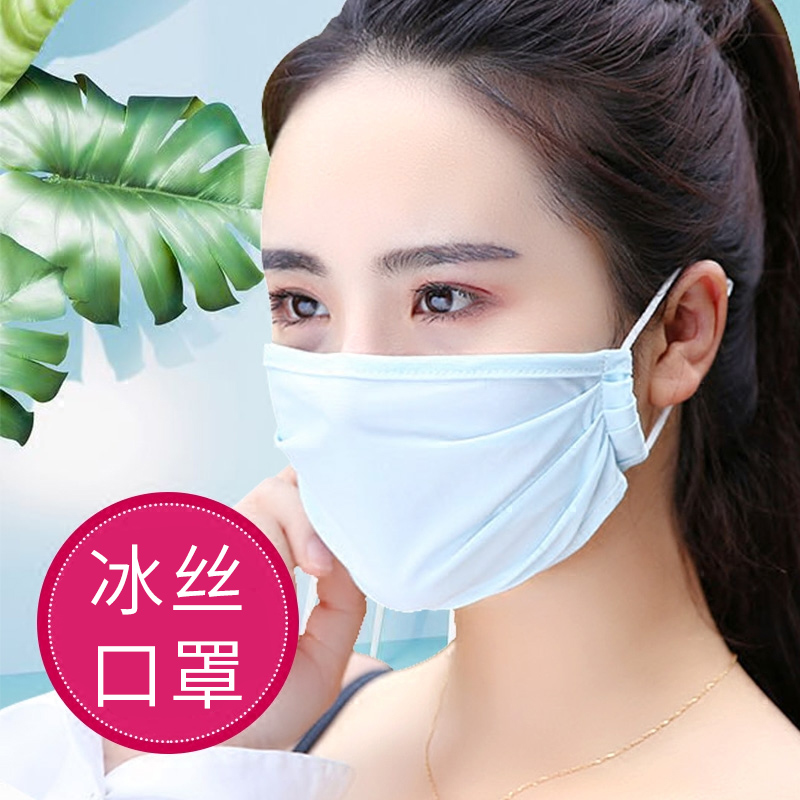 Sunscreen mask for women and men in summer anti ultraviolet ultra thin spring and summer mask full face ventilation ice silk bicycle sunshade