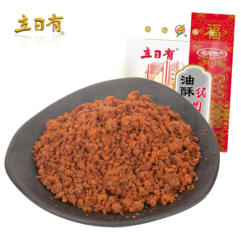立日有肉松 油酥猪肉酥250g 福建特产 营养猪肉松 早餐食品