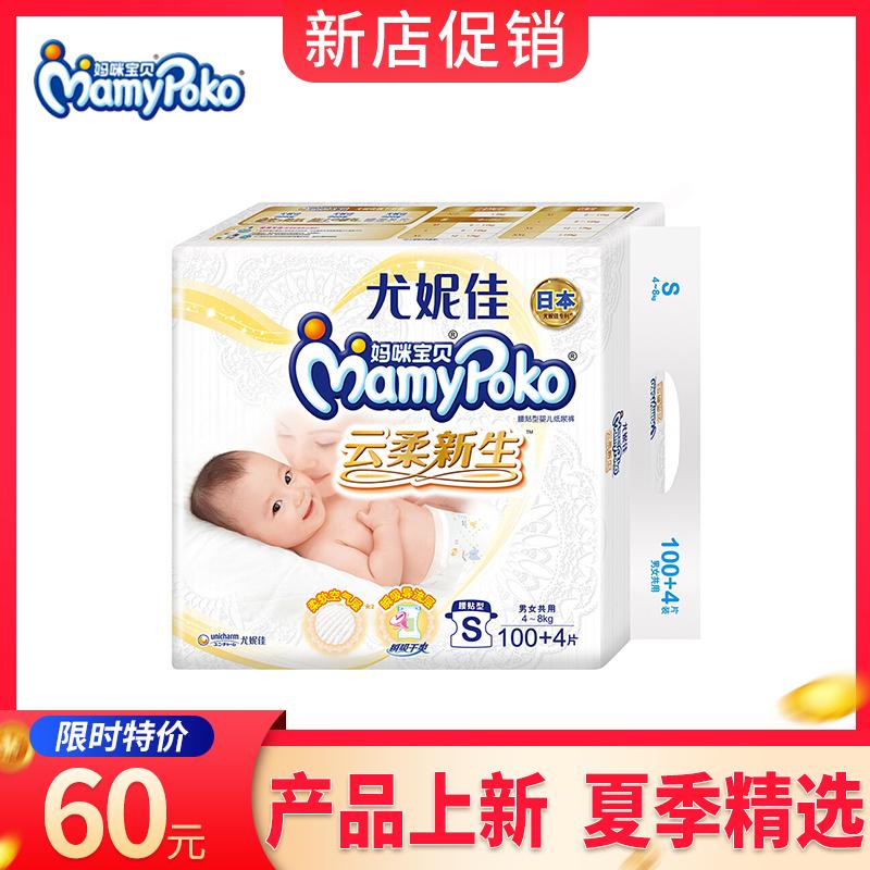 尤妮佳媽咪寶貝云柔新生紙尿褲S100+4片超薄透氣男女寶通用尿不濕
