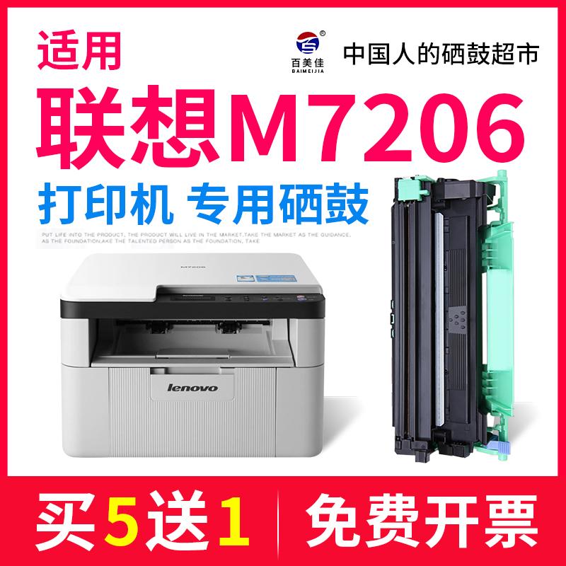 适用联想LT201粉盒LJ2206W 2205打印机墨盒S1801 M7216NWA M7255F M7256HF WHF F2081H 2071 M7206硒鼓LD