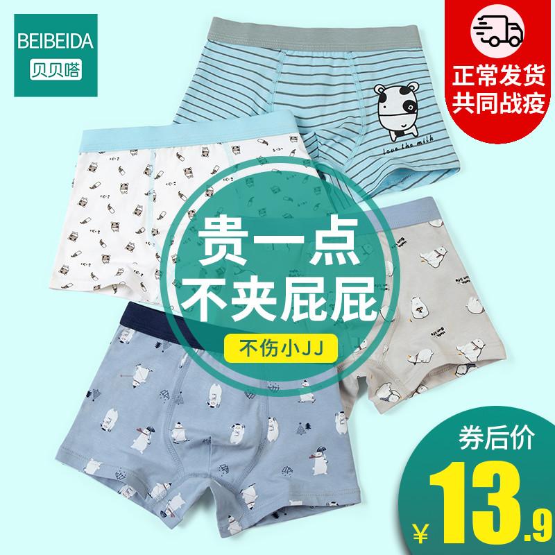 儿童内裤男 平角裤男童纯棉四角裤宝宝男孩小童中大童12-15岁短裤