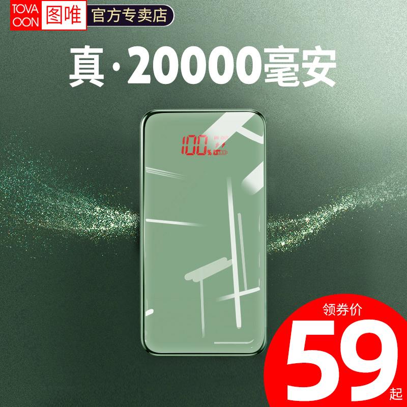 充电宝20000毫安超薄大容量小巧迷你便携快充闪充移动电源vivo苹果oppo华为小米手机专用石墨烯1000000超大量