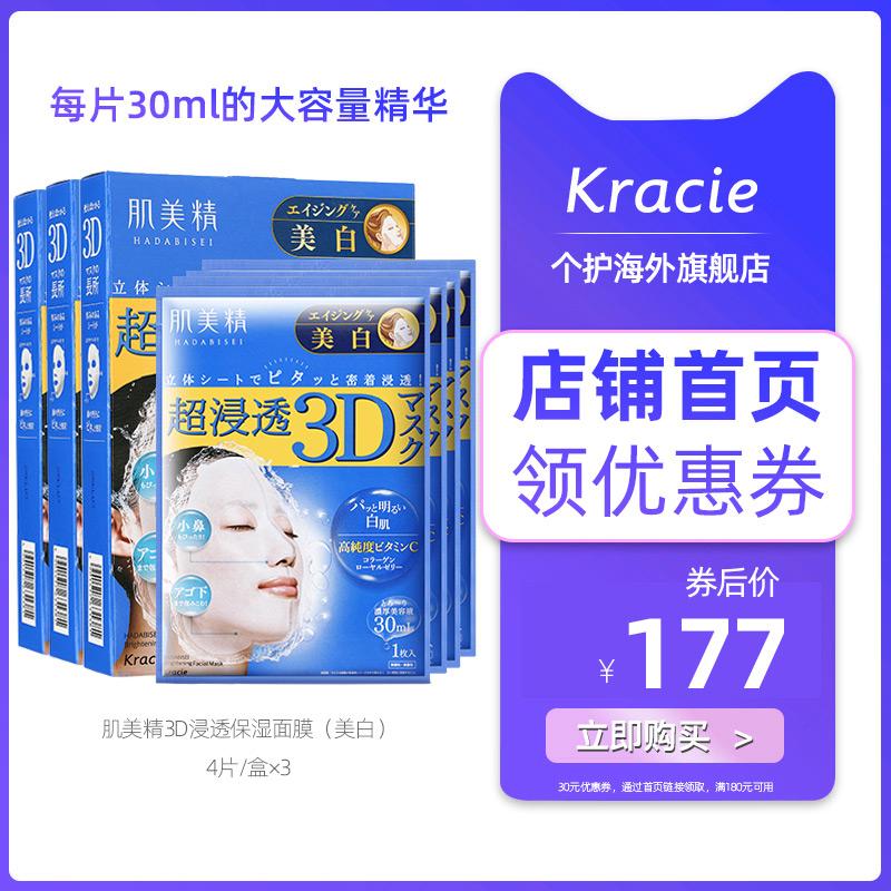 肌美精3D立体保湿面膜 美白4片3盒 组合补水急救舒缓日本进口包邮满180元可用30元优惠券