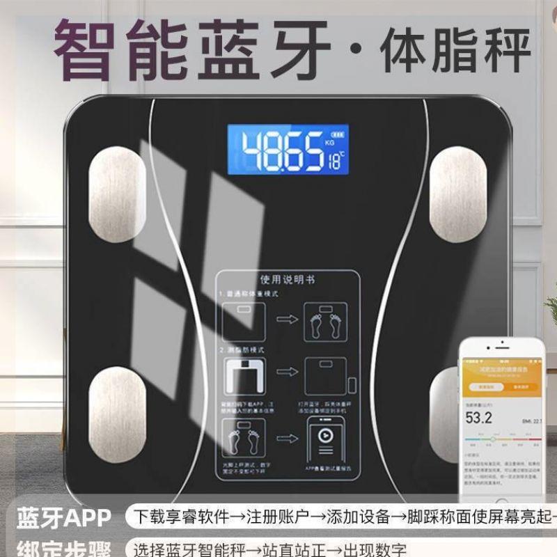 测量家庭人体小型耐用计器宿舍体脂称智能精准家用多功能型链接电
