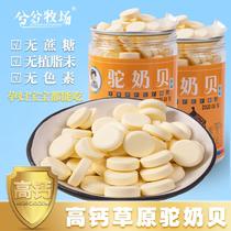 青海特产高原极域奶贝奶条青藏牦牛奶片全国包邮牦牛奶条原味酸奶
