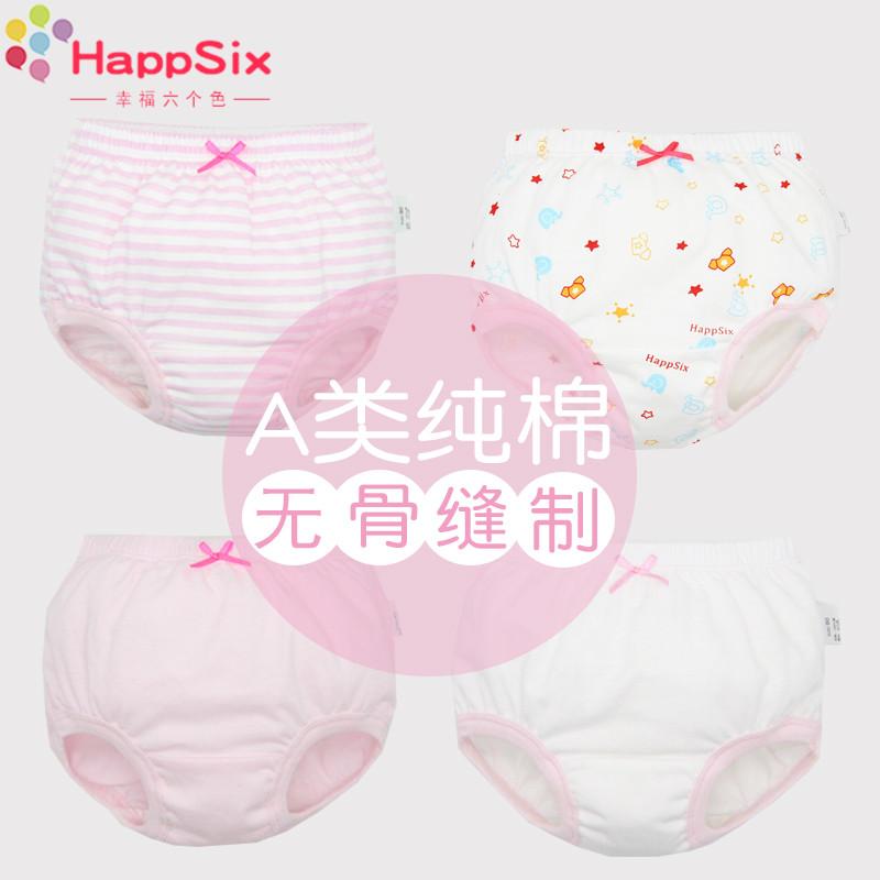 1岁纯棉全婴儿三角面包裤3Happsix无骨幼儿童男童女童宝宝内裤女