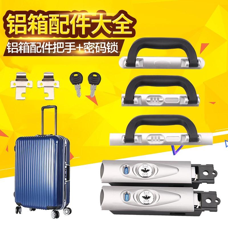 皮箱锁扣配件 通用搭扣拉杆箱锁扣锁行李箱边锁卡扣式上的密码锁