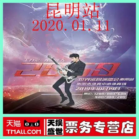 2020王力宏昆明演唱会门票 王力宏龙的传人2060演唱会昆明站